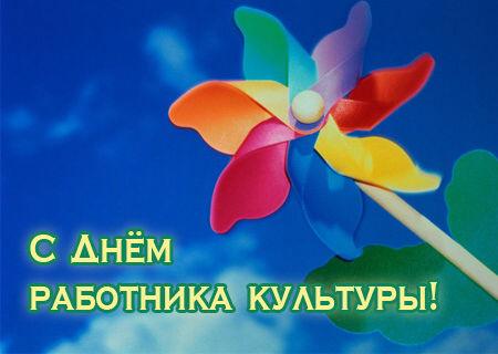 Открытка - С Днем работника культуры!