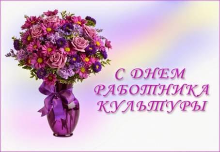 Картинка - С Днем работника культуры!
