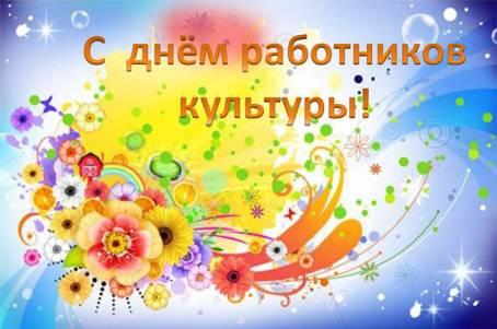 С Днем работников культуры!