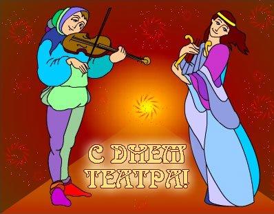 Праздничная картинка - С Днем театра!