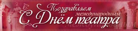 Поздравляем с Международным Днем театра!