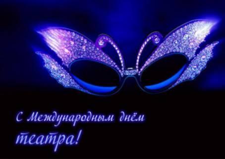С Международным Днем театра!
