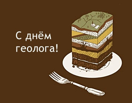 Картинка - С Днем геолога!