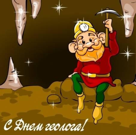 Поздравительная открытка - С Днем геолога!