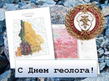 Открытка - С Днем геолога!