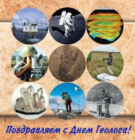 Открытка - Поздравляем с Днем Геолога!