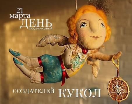 21 марта - Международный День создателей кукол