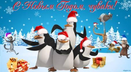 Открытка - С Новым годом, чуваки!