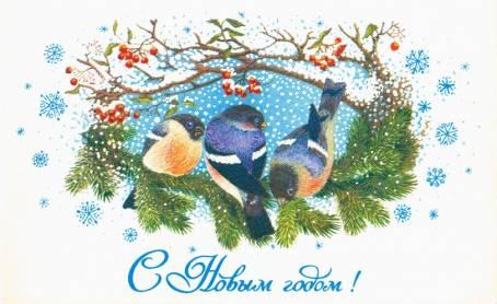 Открытка - С Новым годом!