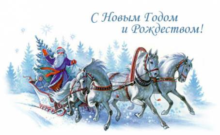 Открытка - С Новым годом и Рождеством!