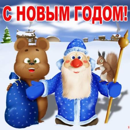 Картинка - С Новым годом!