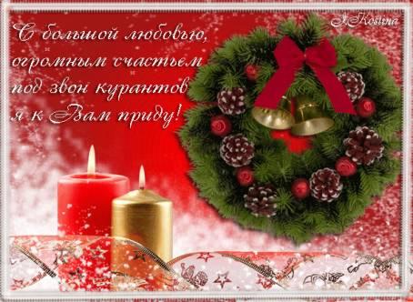 Анимированная картинка - С Новым годом!