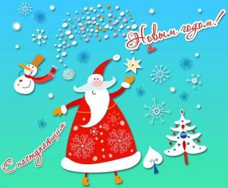 Картинка - С наступающим Новым годом!
