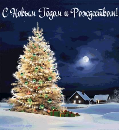 Картинка - С Новым годом и Рождеством!