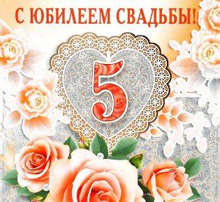 Короткие поздравление с 5 ти летием свадьбы