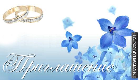 Свадебное приглашение 23