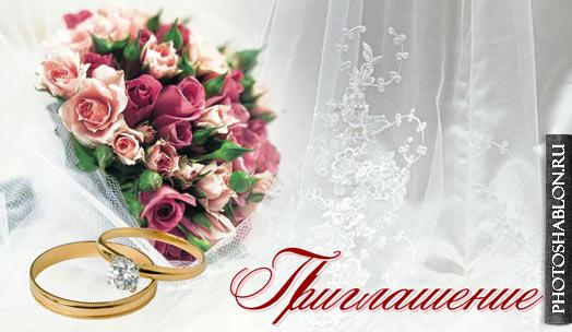 Пригласительный на свадьбу шаблон для фотошопа