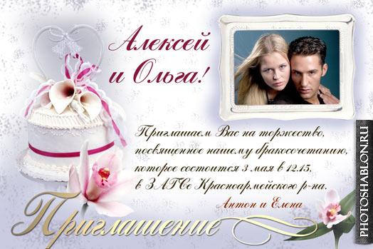 Свадебное приглашение 7