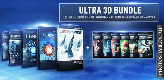 Video Copilot Element 3D 1.6.2 Ultra 3D Bundle + Content Pack